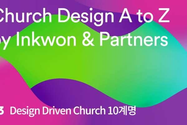 [인권앤파트너스] #23 Design Drive Church 10계명
