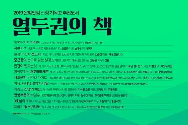 2019 온맘닷컴 기독교 추천도서 '열두권의 책'