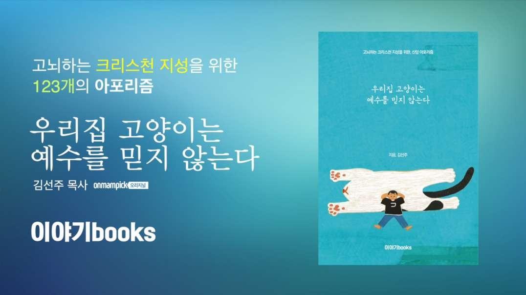온맘픽 추천도서 김선주 목사의 '우리집 고양이는 예수를 믿지 않는다.'