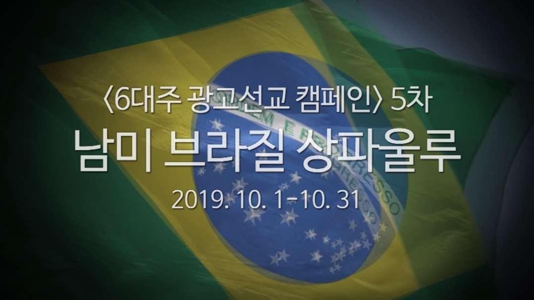 6대주광고선교캠페인 - 브라질에서 일어난 10월의 기적!