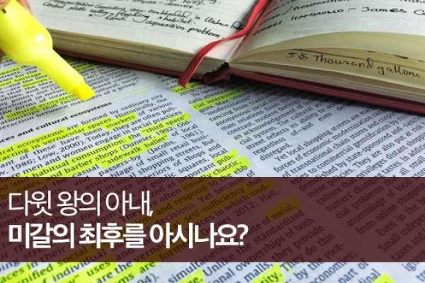 구약성경 속 여성돋보기(14) - 다윗 왕의 아내, 미갈의 최후를 아시나요?