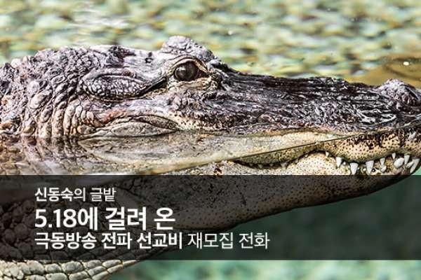 5.18에 걸려 온 극동방송 전파 선교비 재모집 전화