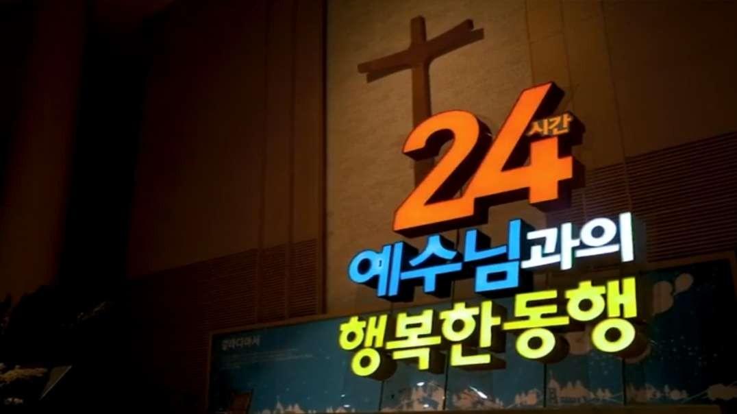 예수동행운동 홍보