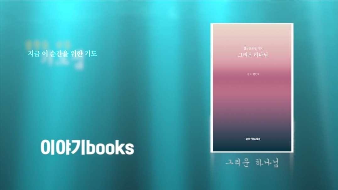 [신간도서 소개] 그리운 하나님 - 황민혁 (편역)